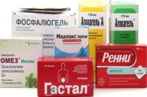 Действенные и доступные средства против изжоги