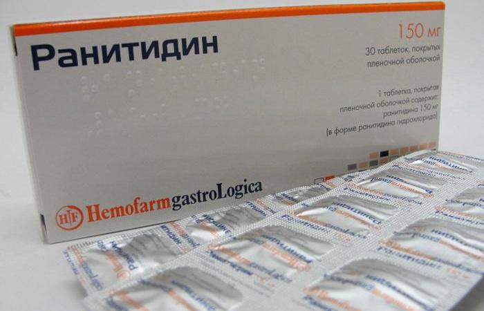 Таблетки Ранитидин