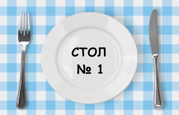 Стол №1 относится к разряду так называемых щадящих диет