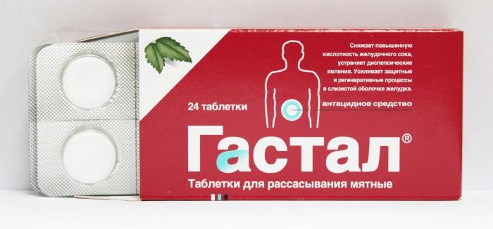 Таблетки для рассасывания Гастал