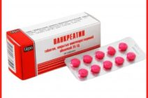 Ферментный препарат Панкреатин от изжоги