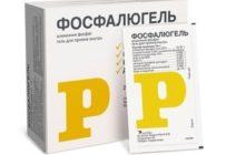 Фосфалюгель – эффективное средство при изжоге
