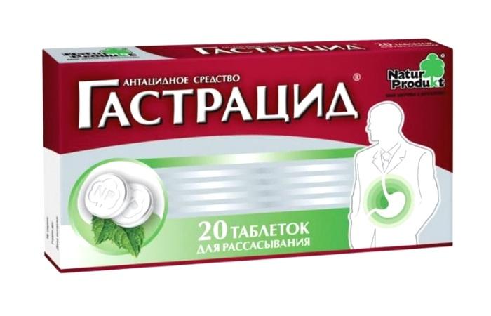 Таблетки для рассасывания Гастрацид