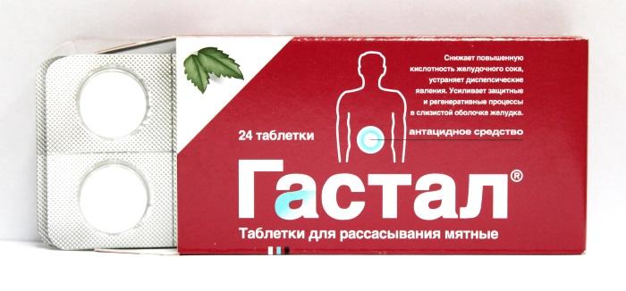 Кислотонейтрализующий препарат