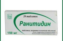 Средство от изжоги: Ранитидин